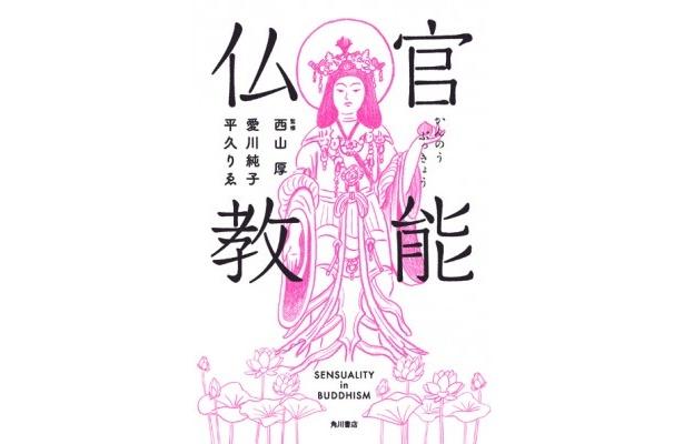 「官能仏教」1470円