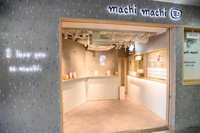 シンプルな店構え/machi machi 阪急梅田店