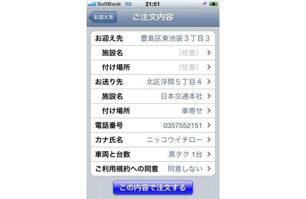 「日本交通タクシー配車」操作画面