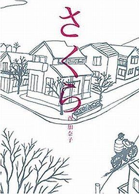 2005年に刊行された『さくら』(1470円 著/西加奈子 小学館)
