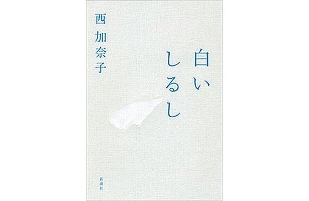『白いしるし』(1365円 著/西加奈子 新潮社)