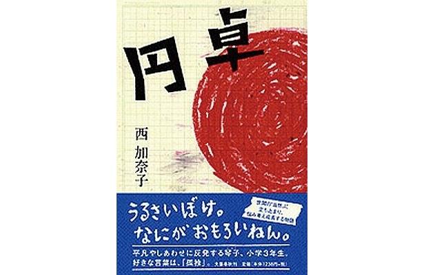 『円卓』(1300円 著/西加奈子 文藝春秋)