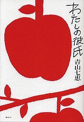 『わたしの彼氏』(1680円 著/青山七恵 講談社)