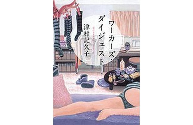 『ワーカーズ・ダイジェスト』(1260円 著/津村記久子 集英社)