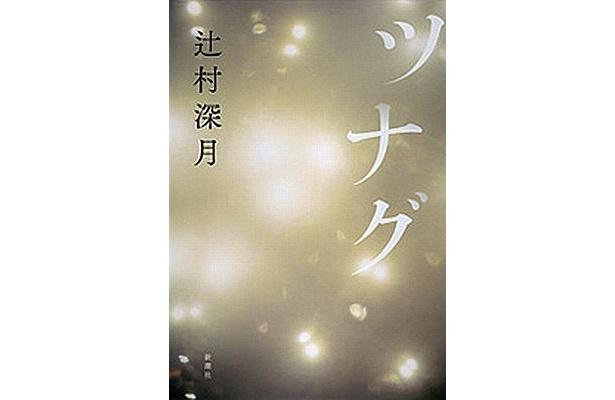 『ツナグ』(1575円 著/辻村深月 新潮社)