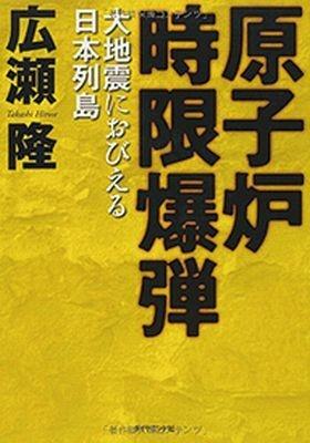 『原子炉時限爆弾~大地震におびえる日本列島~』(1575円 著/広瀬隆 ダイヤモンド社)