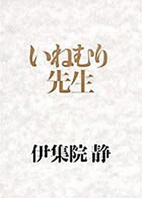 『いねむり先生』(1680円 著/伊集院静 集英社)