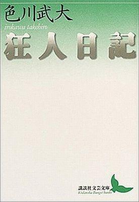 『狂人日記』(1365円 著/色川武大 講談社文芸文庫)