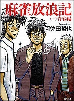 『麻雀放浪記(一)~(四)』(540円~580円 著/阿佐田哲也 角川文庫)