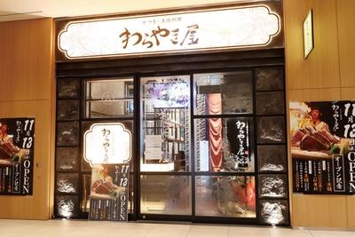 名古屋駅と地下道でつながる商業施設「KITTE名古屋」の3階にあり、アクセスは抜群だ