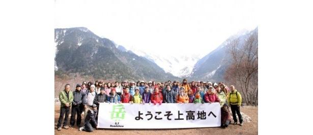 【写真】朝早くから山開きを待ちわびた多くの登山客と一緒に