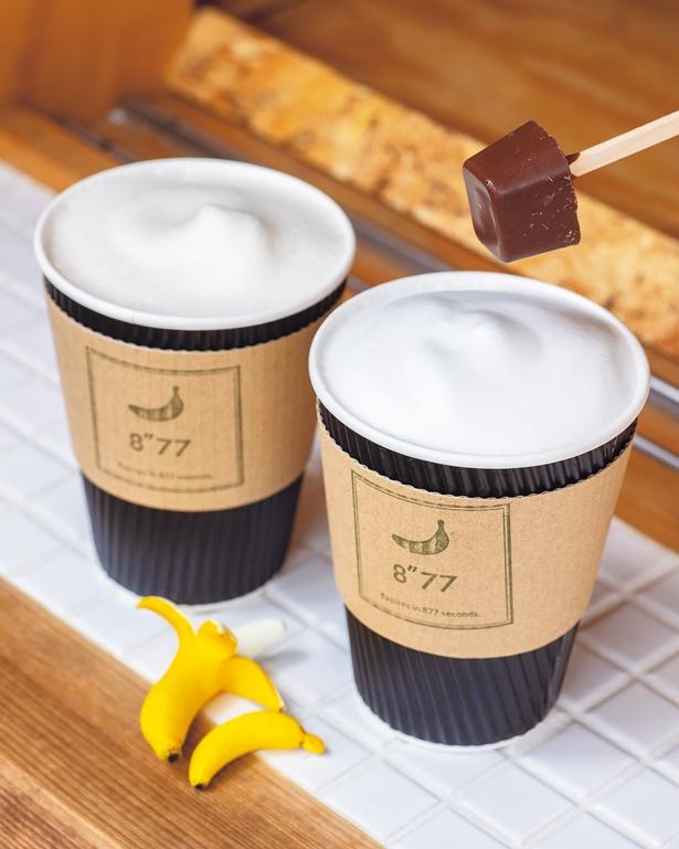 """ほっとチョコレートみるく(500円・手前)、ほっと黒糖みるく(400円)/8""""77"""