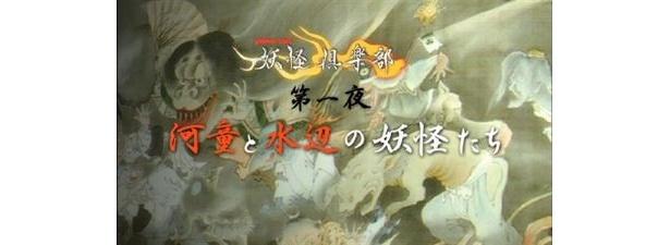 第1話のテーマは河童。誰もが知っている妖怪だ
