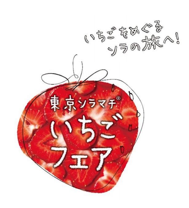 【写真を見る】東京ソラマチ(R)の「いちごフェア」
