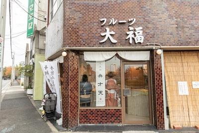 土日は行列ができる人気店。時間に余裕をもって訪れよう / 覚王山フルーツ大福 弁才天