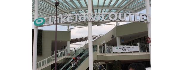 「レイクタウンアウトレット」は、JR武蔵野線「越谷レイクタウン駅」から歩いて約7分と都内からのアクセスも便利なので、このGW期間中はたくさんの人で賑わいそうだ!