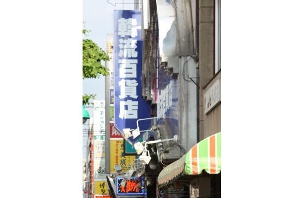 韓国の芸能人グッズや食品、コスメを扱うショップ「韓流百貨店」のイさんいわく「K-POPのCDが一番人気」とのこと