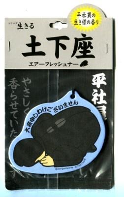 """土下座 エアーフレッシュナー(294円/平社員)は、""""平社員の生き様の香り"""""""