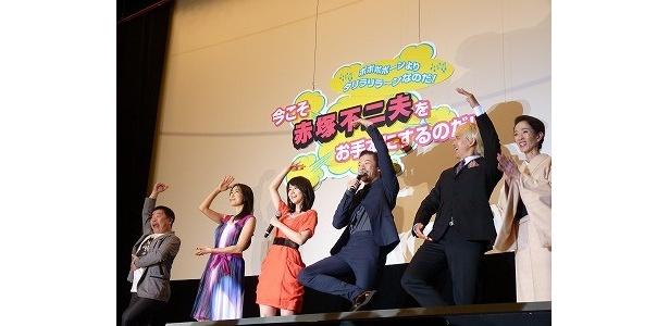 【写真】浅野の掛け声でキャストと観客が全員で「シェー!」