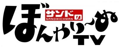 サンドのぼんやり~ぬTVロゴ