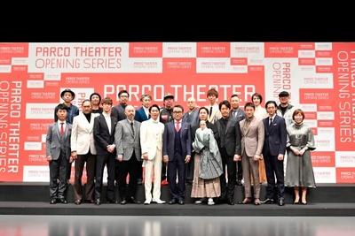 PARCO劇場オープニング・シリーズ記者会見写真。「ピサロ」主演の渡辺謙の他、宮藤官九郎や天海祐希も登場