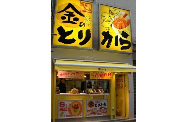渋谷センター街の「フォーエバー21」近くにオープンした「金のとりから渋谷センター街店」。関西発の人気唐揚げ店の関東初の店舗となる