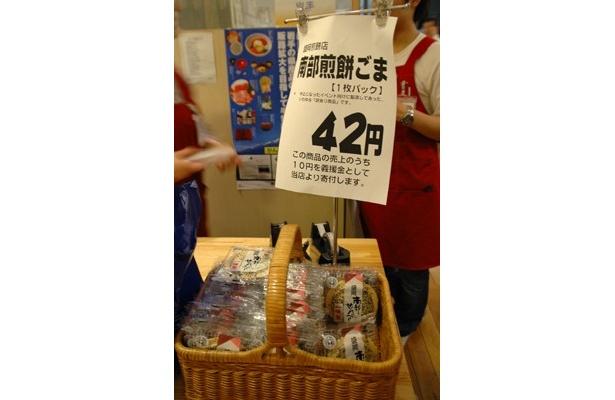 「いわて銀河プラザ」で一番人気の「南部煎餅ごま」(1枚42円)。代金のうち10円が義援金として寄付される