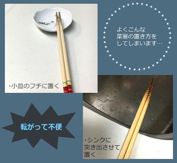 菜箸、こんなふうに置いてる人いませんか?