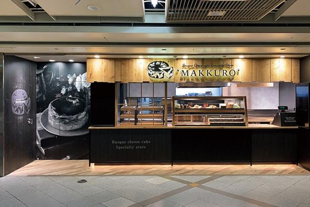 バスクチーズケーキをイメージした、黒を基調とした洗練された店構え/バスクチーズケーキ専門店 MAKKURO ホワイティうめだ店