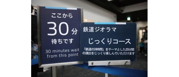 混雑時には30~60分の待ち時間になることも