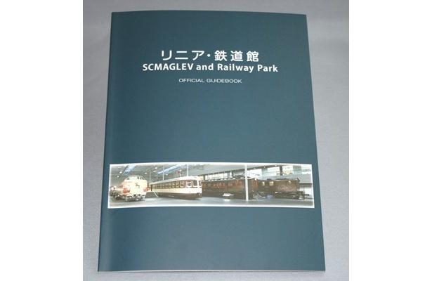 ミュージアムショップの人気No.1は「リニア・鉄道館 公式ガイドブック」(1260円)
