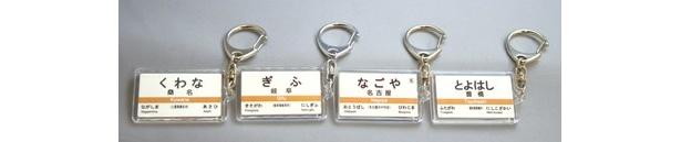 No.3は「駅名ホルダー(JR東海の駅)」(各525円)