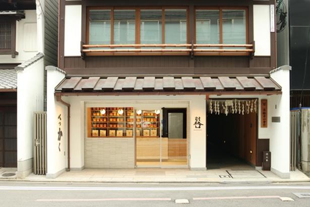 町家の1階にあり、京都の町並みに溶け込むように立つ/別格