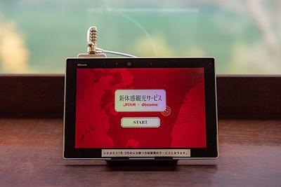 『新体感観光サービス』では、列車の現在地に連動したリアルタイム情報をタブレットで試験配信中