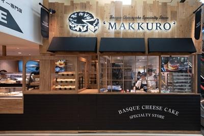 名駅にあるバスクチーズケーキ専門店「MAKKURO 名古屋近鉄パッセ店」は、オープンから行列が絶えない人気店