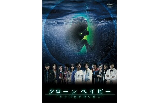 「クローン ベイビー」DVD-BOX 発売中 1万1970円 発売元:TBS 販売元:アニプレックス