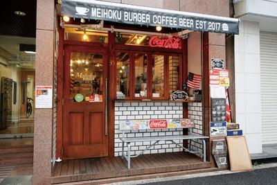 コーヒーショップとしてスタート 。厳選豆を使った「スペシャリティコーヒー」(450円)が人気 / MEIHOKU Burger