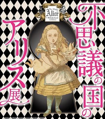 不思議の国のアリス展 / 世界中で愛される「不思議の国のアリス」の魅力に迫る