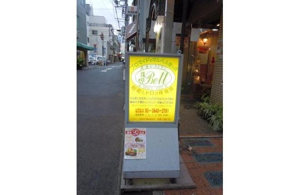 洋食レストラン「浅草Bell」