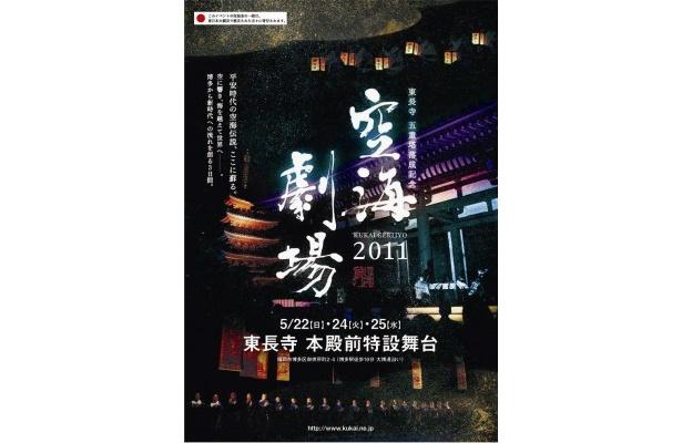 イベントは3日間とも東長寺の本殿前に設けられた特設舞台にて行われる