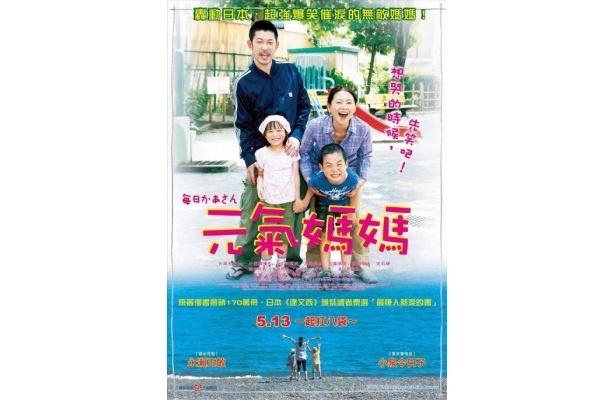 台湾では計17館で上映される『元氣媽媽』