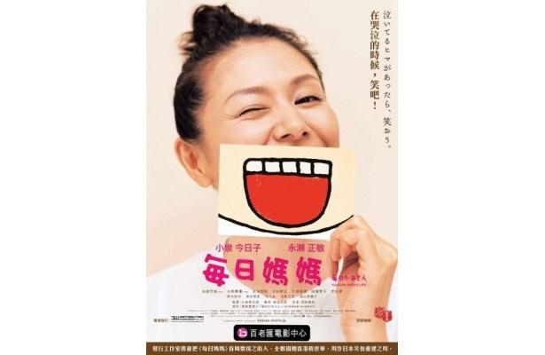 【写真】香港の『毎日媽媽』は、テレビアニメシリーズの放送も決まっている