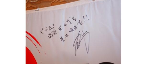 中田英寿は「さらなる発展をとげる その日まで!!」と書き込み