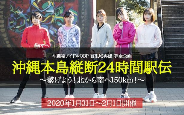 沖縄を拠点に活動する女性アイドルグループ・OBP
