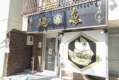 限定麺は本店で開催。本店の斜め向かいにあるセカンドブランド「満鶏軒」も大人気