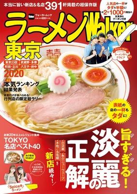 好評発売中の「ラーメンWalker東京2020」。限定麺を食べる時はこれを持参しよう