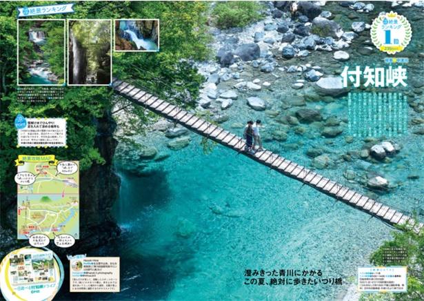 昨夏に実施した絶景ランキング企画で1位に選ばれた付知峡