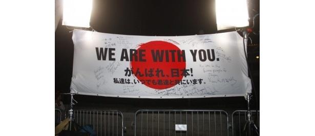 日本を勇気づけるために製作された横断幕にはキャスト、ゲストからのメッセージが書き込まれている