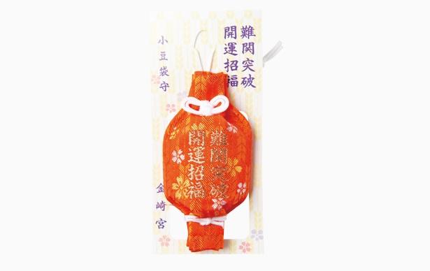 小豆袋にちなんだ難関突破守(税込 1000円) / 金崎宮