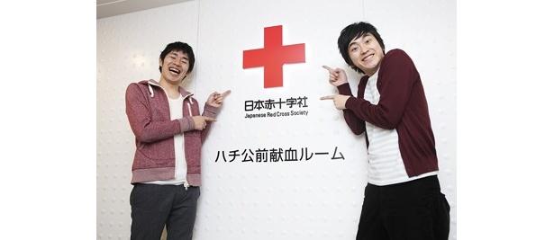 「献血ウォーカー」の取材で渋谷の献血ルームを訪ねた際のしずるの2人